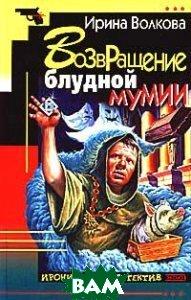 Возвращение блудной мумии Серия: Иронический детектив  Волкова И. купить