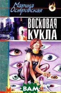 Восковая кукла Серия: Мистический детектив  Островская М. купить