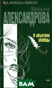 В объятиях убийцы Серия: Она написала убийство  Александрова Н. купить
