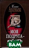 Моя подруга - месть Серия: Русский любовно-авантюрный роман   Арсеньева Е. купить