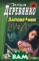 Заповедник зла Серия: Русский бестселлер  Деревянко И. купить
