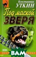 Под маской зверя Серия: Русский бестселлер  Уткин К. купить