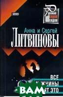 Все мужчины любят это Серия: Русский Сидни Шелдон  Литвинова А. купить