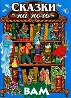 Сказки на ночь Серия: Сказочная страна    купить