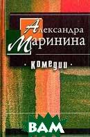 Комедии  Маринина А. купить