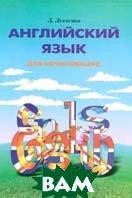 Английский язык для начинающих  Левченко Л. купить