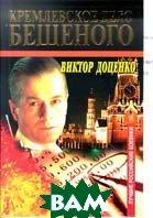 Кремлевское дело Бешеного   Доценко В. купить