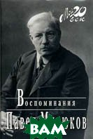 Воспоминания Серия: Мой ХХ век  Милюков П. купить