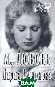 Моя любовь. Серия `Мой XX век`  Лидия Смирнова  купить