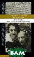Дневник Мастера и Маргариты   Булгаковы М. и Е. купить
