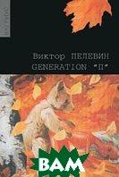 Generation `П`  Пелевин В. купить