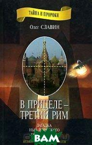 В прицеле Третий Рим Тайна Нью-Йоркского треугольника  Славин О. купить