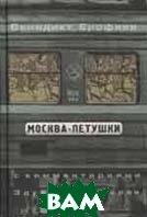 Москва-Петушки с комментариями Э.Власова  Ерофеев В. купить