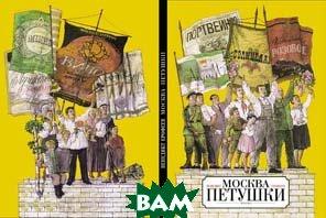 Москва-Петушки с иллюстрацями С.Семенова  Ерофеев В. купить