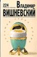224 избранные страницы Серия: Золотая серия юмора   Вишневский Владимир купить