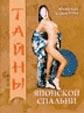 Тайны японской спальни Серия: Эротический иллюстрированный альбом   под ред. Веремчук И. купить