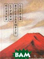 Поэзия Страны восходящего солнца Серия: Индивидуальные издания   ред.Трубников Б. купить