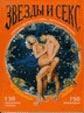 Астрология любви Звезды и секс Серия: Индивидуальные издания   Самухина Н. купить