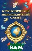 Астрологический энциклопедический словарь Серия: Индивидуальные издания   Саплин А. купить