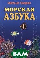 Морская азбука Серия: Золотая коллекция детского сада  Сахарнов С. купить