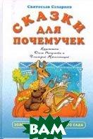 Сказки для почемучек Серия: Золотая коллекция детского сада  Сахарнов С. купить