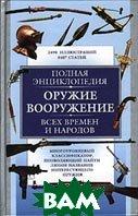 Оружие, вооружение всех времен и народов Полная энциклопедия  Трубников Б. купить