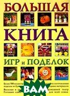 Большая книга игр и поделок  Бем Ю. купить