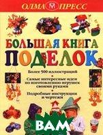 Большая книга поделок Серия: Индивидуальные издания   Хвостова Д. купить