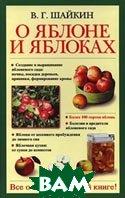 О яблоне и яблоках  Серия: Индивидуальные издания   Шайкин В. купить