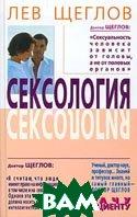Сексология Серия: Врачу и пациенту  Щеглов Л. купить