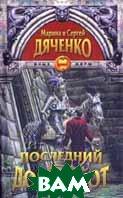 Последник Дон-Кихот Серия: Иные миры  Дяченко М. и С. купить