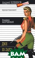 Двое из ларца Серия: Ирония и детектив   Болучевский В. купить