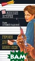Героин для бизнес-леди Серия: Ирония и детектив  Жукова-Гладкова М. купить