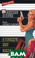 В горящую избу вошла Серия: Ирония и детектив - мини  Жукова-Гладкова М. купить