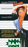 Детектив из `Мойдодыра` Серия: Ирония и детектив -  мини  Лерин Г. купить