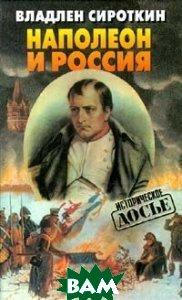 Наполеон и Россия Серия: Историческое досье  Сироткин В. купить