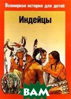 Индейцы Серия: Всемирная история для детей  Жакен Ф. купить