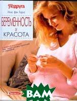 Беременность и красота. Серия: Подруга  И. Герне купить