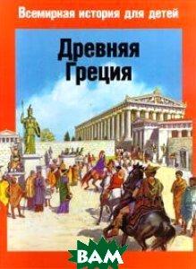 Древняя Греция Серия: Всемирная история для детей  Микель П купить