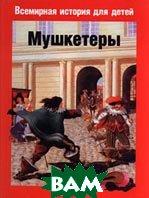 Мушкетеры Серия: Всемирная история для детей  Микель П купить