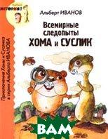 Всемирные следопыты Серия: Какая история  Иванов А. купить