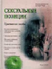 Сексуальные позиции Серия: Камасутра   Самухина Н. купить