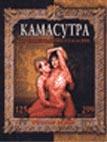 Камасутра о способах возлежания Серия: Камасутра   купить