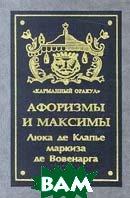 Афоризмы и максимы   Вовенарг Л. купить