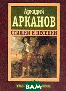 Стишки и песенки Серия: Классики-современники  Арканов А. купить