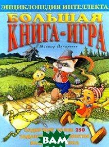 Большая книга-игра Серия: Книга-игра  Запаренко В. купить