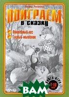 Поиграем в сказку Волшебный лес Глупый мышонок Серия: Книга-игра  Запаренко В. купить