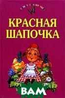 Красная шапочка Серия: Книга-малютка  Перро Шарль купить