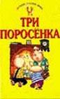 Три поросенка Серия: Книга-малютка  Лаврова Л. купить