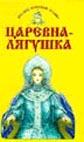 Царевна-лагушка Серия: Книга-малютка  Лаврова Л. купить